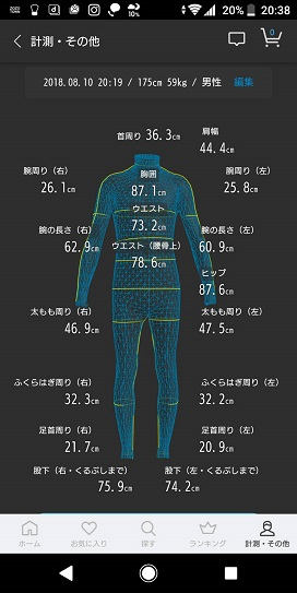 ゾゾスーツ測定結果