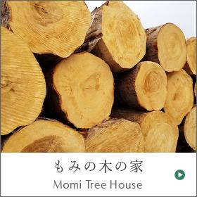 もみの木の家
