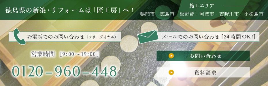 徳島県鳴門市の新築・リフォームは匠工房へ!お問い合わせ・資料請求はフリーダイヤル:0120-960-448