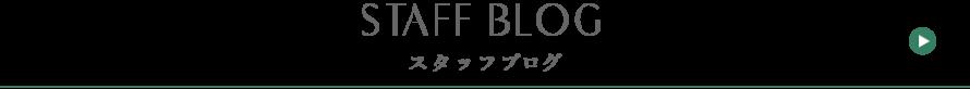匠工房のスタッフブログ