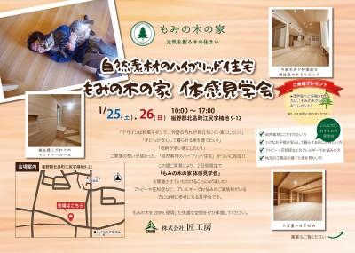 200125chirashi-omote-e1579495600381