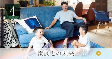 匠工房のコンセプト4. 家族との未来