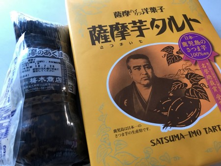 鹿児島土産タルト
