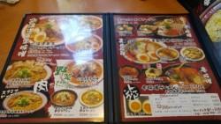 『國丸』味噌ラーメン専門店