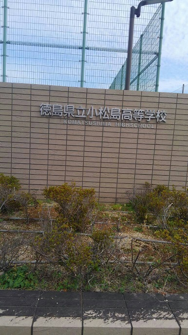 息子のバスケの試合が『小松島高校』でありました