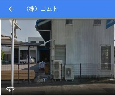 土木・建築資材のお店、コムトさん