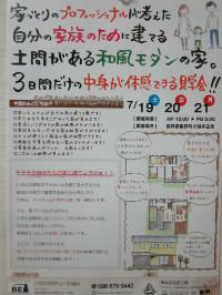 板野町 F様邸 構造見学会