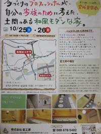 板野町 F様邸 完成見学会終了