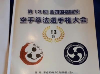 第13回全四国格闘技空手憲法選手権