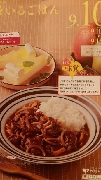 ヨシケイさん