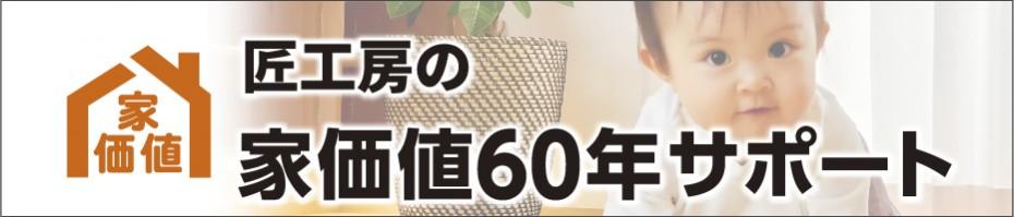 iekachi60banner