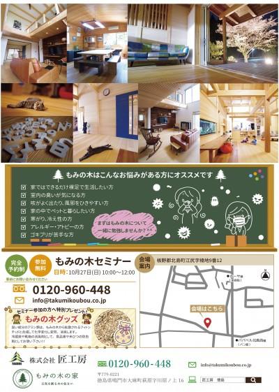 mominoki-seminar-ura-e1571188397600