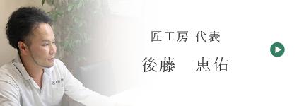 <匠工房 代表>後藤 恵佑のブログ