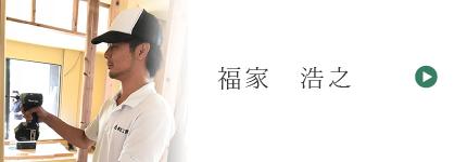 福家 浩之のブログ