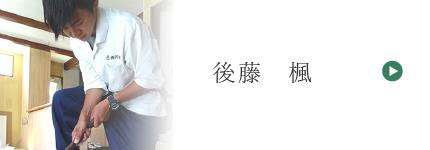 後藤 楓のブログ