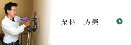 栗林 秀美のブログ