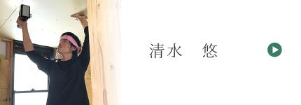 清水 悠のブログ