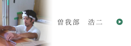曽我部 浩二のブログ