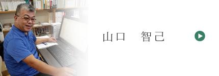 山口 智己のブログ