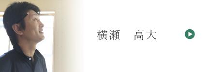 横瀬 高大のブログ